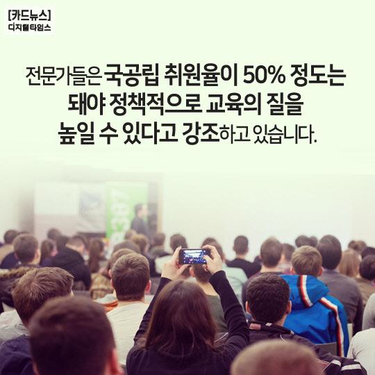 [카드뉴스] 국공립유치원ㆍ어린이집 취원율